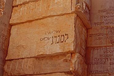 Yad Vashem, stone with hebrew characters, holocaust memorial, Jerusalem, Israel