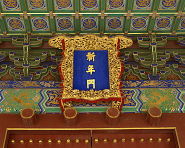 Architectural detail in the Hall of Prayer for Good Harvests in the Temple of Heaven in Beijing, China, Asia