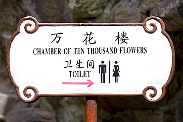Yu Gardens public toilets sign, Chamber of Ten Thousand Flowers, Shanghai, China