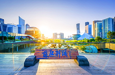 New business district with skyscrapers. HDR shot with sign Qian Jiang Xin Chen (Qian Jiang New Town) in Chinese characters, Hangzhou, Zhejiang, China, Asia