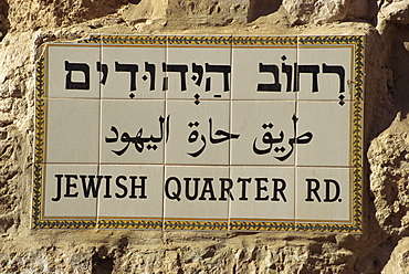 Close-up of street sign in three languages, Hebrew, Arabic and English, in the Jewish Quarter of the Old City of Jerusalem, Israel, Middle East