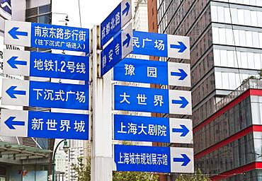 Street signs, Nanjing Road, Shanghai, China, Asia