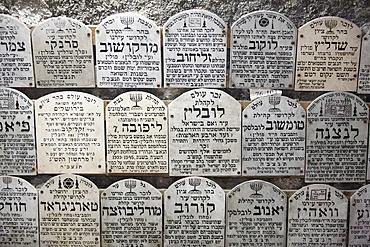 Holocaust Chamber memorial slabs, Jerusalem, Israel, Middle East