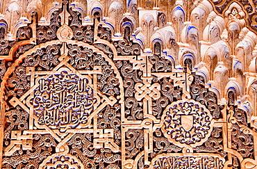 Detail of decoration stucco in Daraxa or Lindaraja viewpoint,mirador de Daraxa o Lindaraja, in Aljimeces hall, Palace of the Lions, Nazaries palaces, Alhambra, Granada Andalusia, Spain