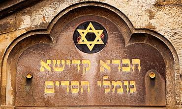 Close up of Ceremonial Hall sign in the Jewish Museum of Prague, Josefov Jewish quarter, Prague  Czech Republic, Europe