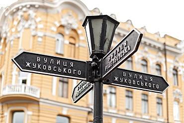 Street sign in Odessa, Ukraine, Europe