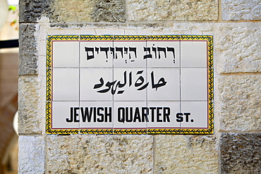 Jewish Quarter street sign, Jerusalem, Israel, Western Asia