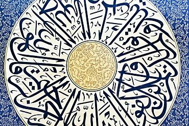 Calligraphy, Sharjah City, Emirate of Sharjah, United Arab Emirates, Middle East, Southwest Asia