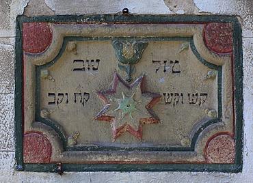 Jewish wedding stone with eight-pointed luck stone and tulip-like flowers, fertility symbol, Zunftgasse street, Epping, Kraichgau, Baden-Wuerttemberg, Germany, Europe