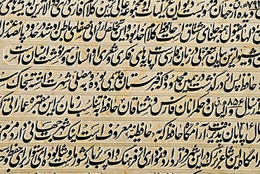 Poem in Farsi language, Mausoleum of the famous Persian poet Khwaja Samsu d-Din Muhammad Hafez-e Sirazi, Shiraz, Fars, Persia, Iran, Asia