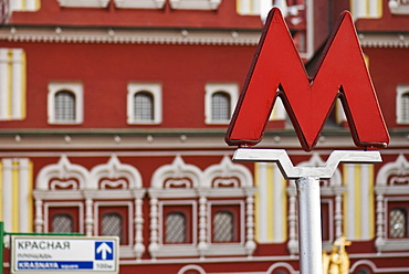 Metro sign, Moscow, Russia