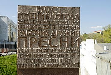 Memorial board of Humpback Bridge, Gorbaty Bridge, Moscow, Russia