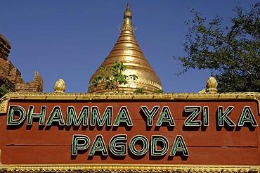 Dhamma-ya-zi-ka Pagoda at Pagan, Bagan, Myanmar, Burma