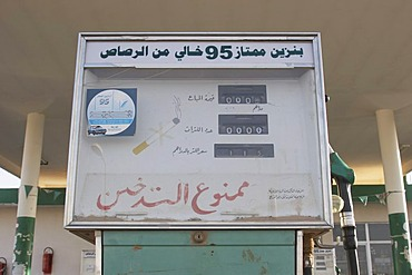 Display of a petrol pump in Lybia