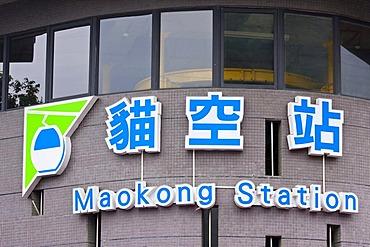 Cableway to Maokong tea plantation, Taipei, Taiwan China, Asia