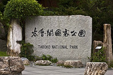 Visitor centere of the Taroko Gorge National Park near Hualien, Taiwan, China, Asia