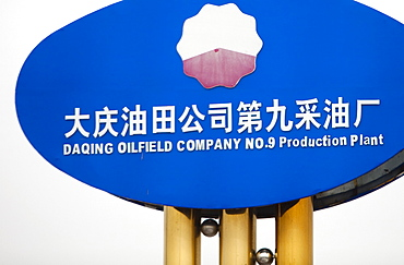 A sign in the Daqing oil field in northern China, Asia