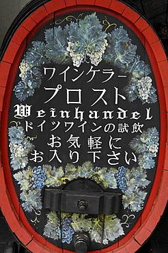 A wine barrel, cask with japanese writing, Ruedesheim, Rheingau, Hesse, Germany