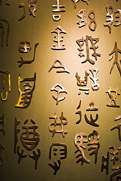 Ancient Chinese characters on display in the Shanghai Museum, China
