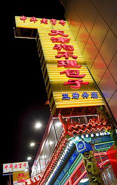 Restaurant sign in Wangfujing Street, Beijing, China