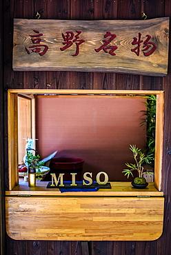 Stand sells take away miso in Koyasan, Japan