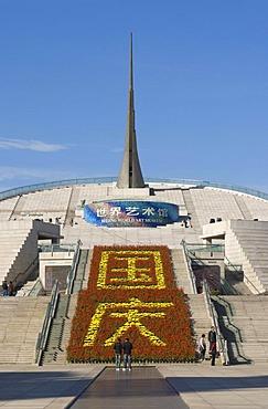 Millennium Monument, Beijing, China, Asia