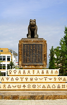 Monument to the Mongolian State Seal, sculpture of a tiger, writing in old Mongolian script, Ulaanbator, Mongolia