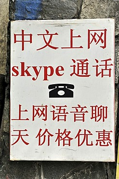 Sign, Skype, Internet cafe, Pokhara, Nepal, Asia