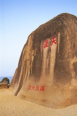 Rocks inscribed with Chinese characters at Tianya-Haijiao Tourist Zone, Sanya, Hainan Island, China, Asia